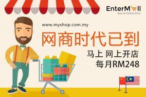 Build Online Store Website